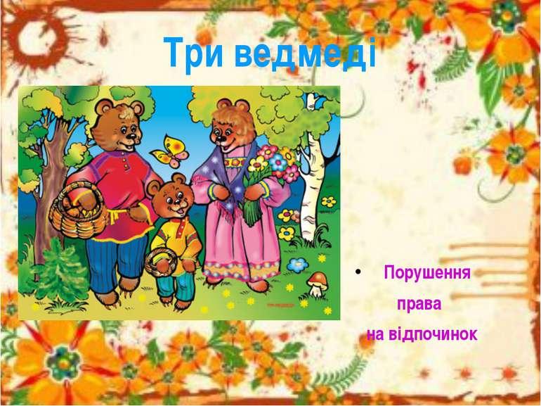 Три ведмеді Порушення права на відпочинок