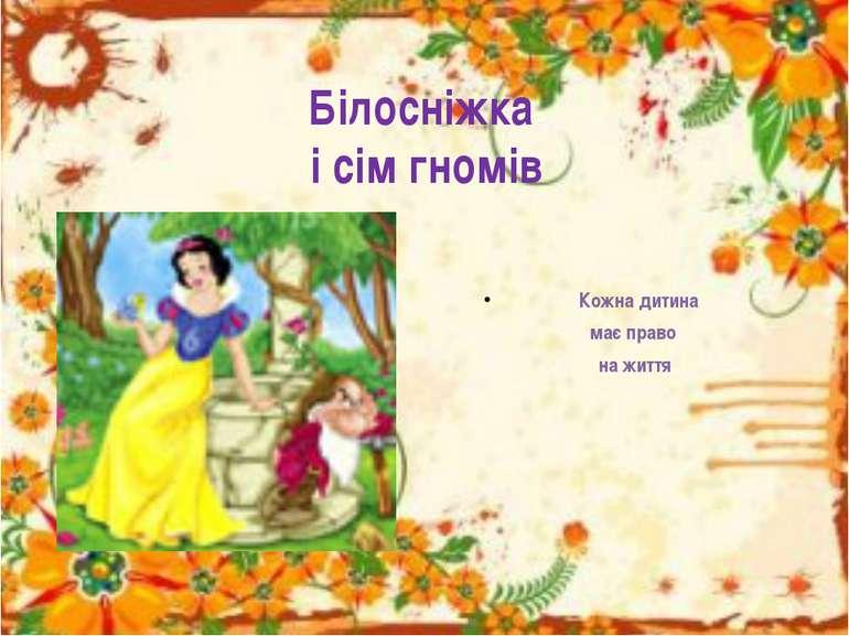 Білосніжка і сім гномів Кожна дитина має право на життя