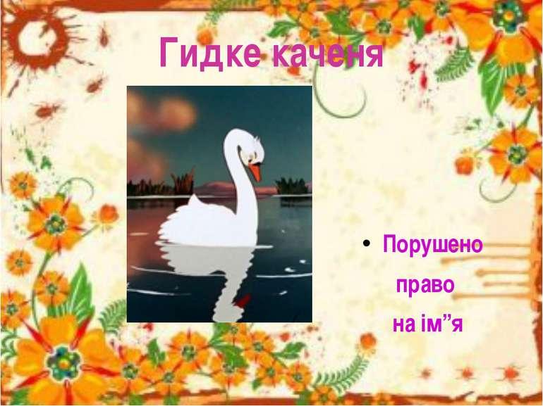 """Гидке каченя Порушено право на ім""""я"""