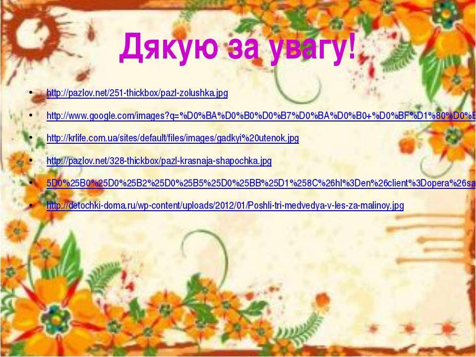 Дякую за увагу! http://pazlov.net/251-thickbox/pazl-zolushka.jpg http://www.g...