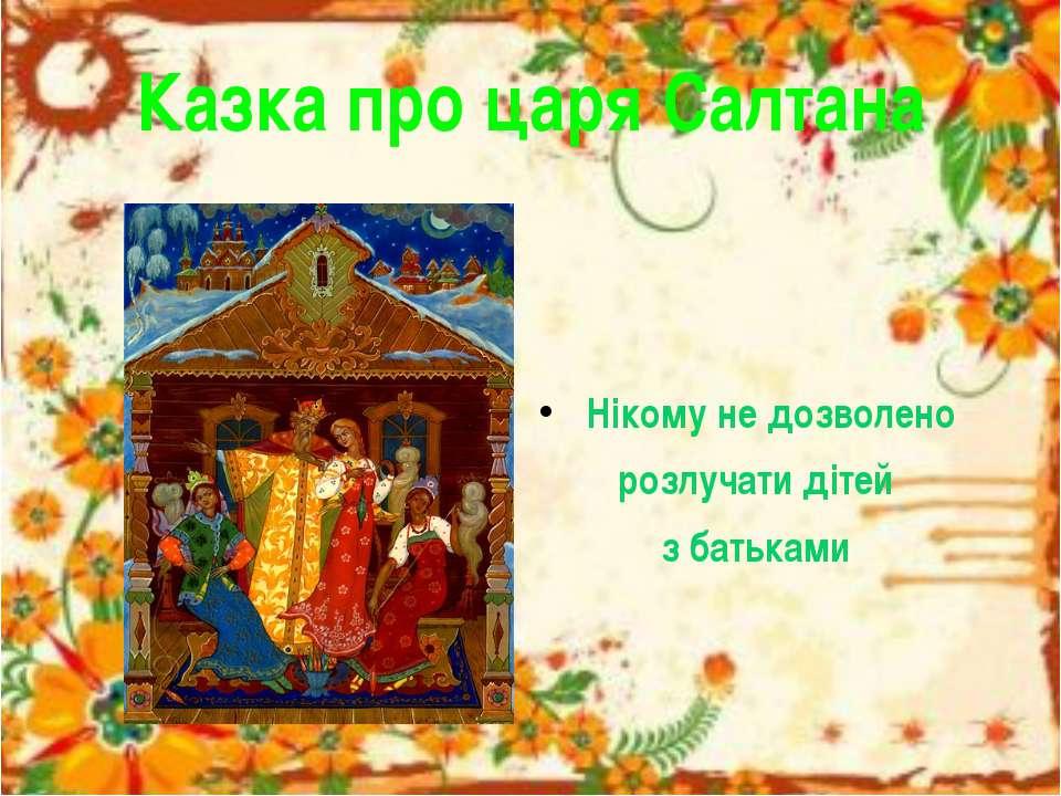 Казка про царя Салтана Нікому не дозволено розлучати дітей з батьками
