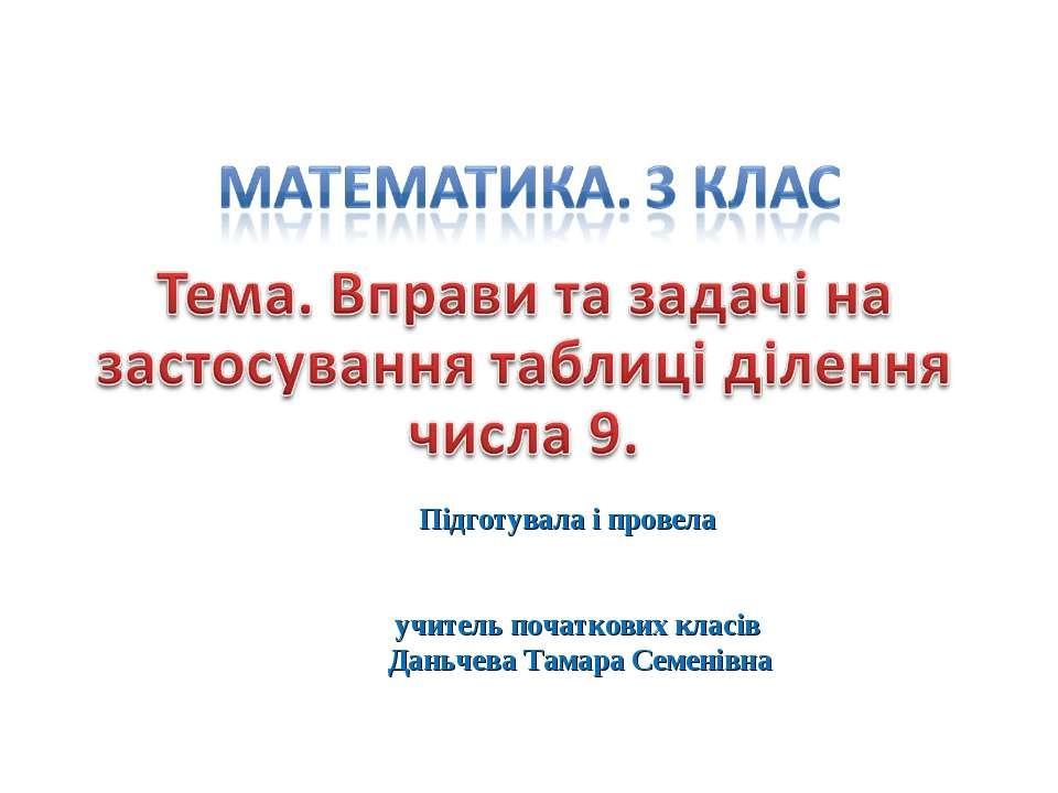 Підготувала і провела учитель початкових класів Даньчева Тамара Семенівна