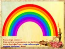 Які кольори ви знаєте? Якби ви були чарівниками, у які фарби ви хотіли б пере...