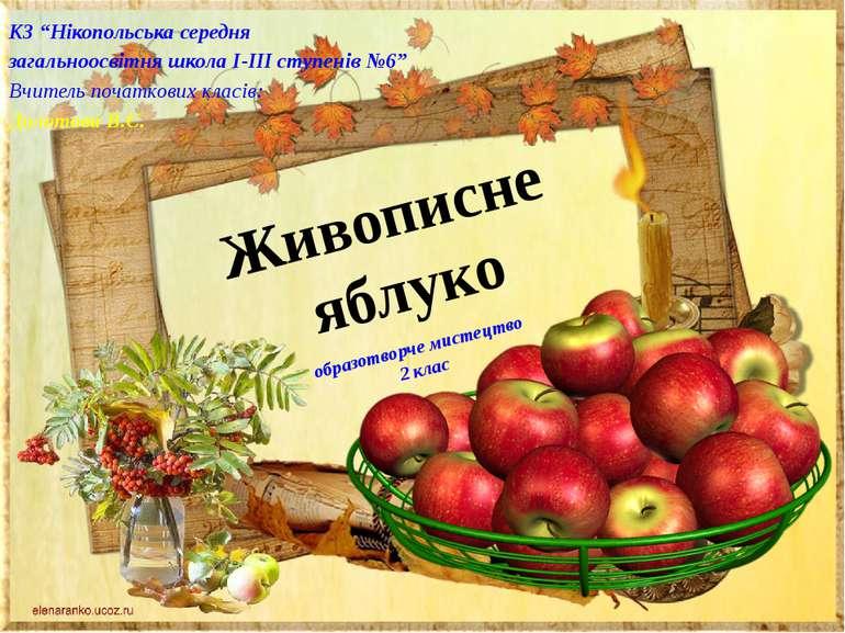 """Живописне яблуко КЗ """"Нікопольська середня загальноосвітня школа І-ІІІ ступені..."""