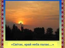 «Світає, край неба палає…»