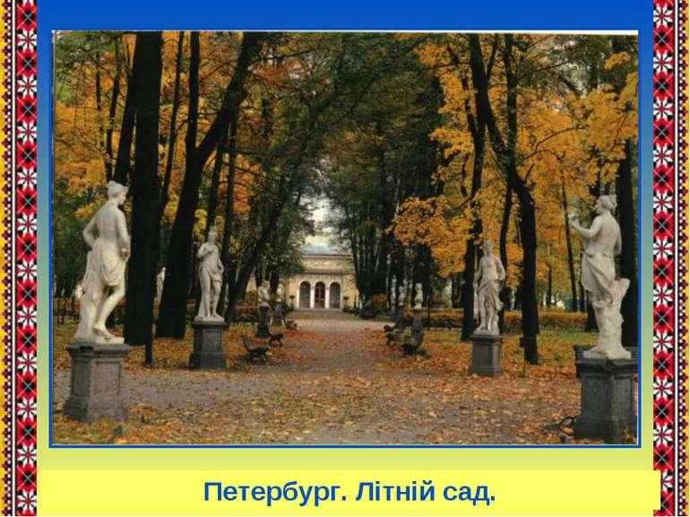 Петербург. Літній сад.