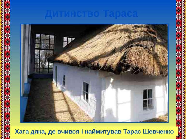 Дитинство Тараса Хата дяка, де вчився i наймитував Тарас Шевченко