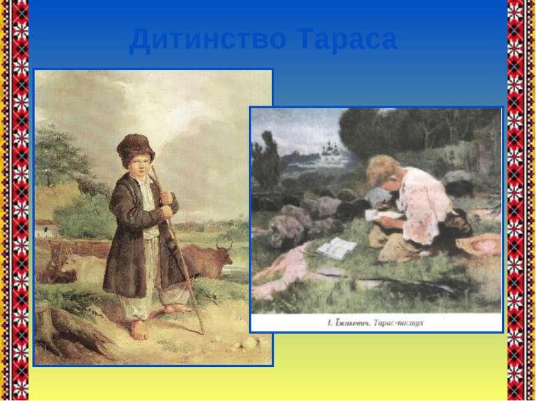 Дитинство Тараса