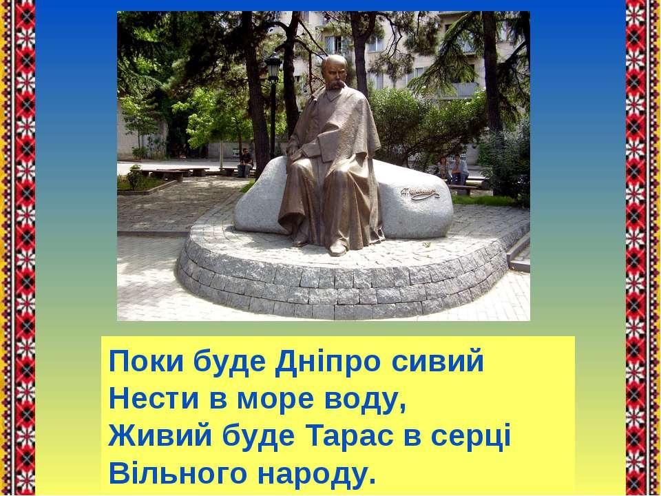 Поки буде Дніпро сивий Нести в море воду, Живий буде Тарас в серці Вільного н...