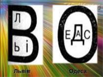 Львів Одеса