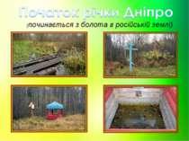 (починається з болота в російській землі)