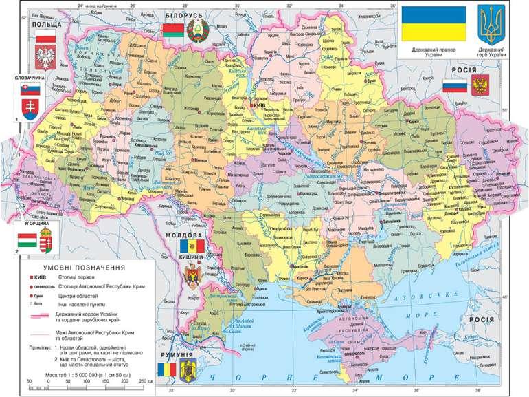Карта україни