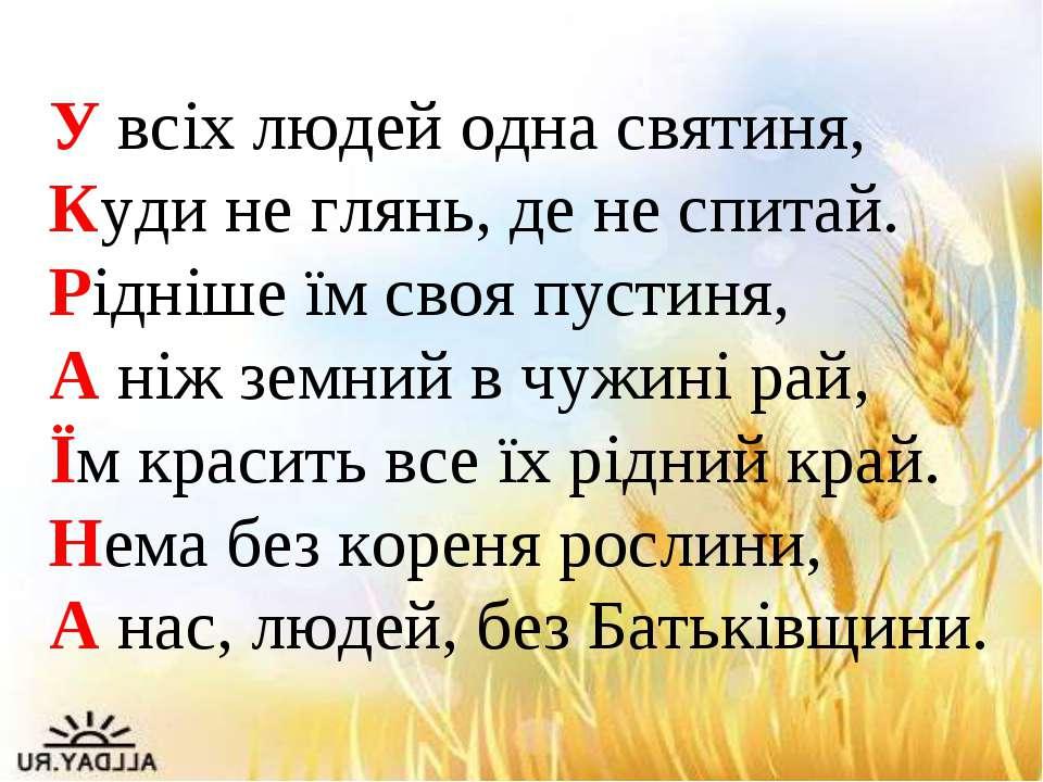У всіх людей одна святиня, Куди не глянь, де не спитай. Рідніше їм своя пусти...