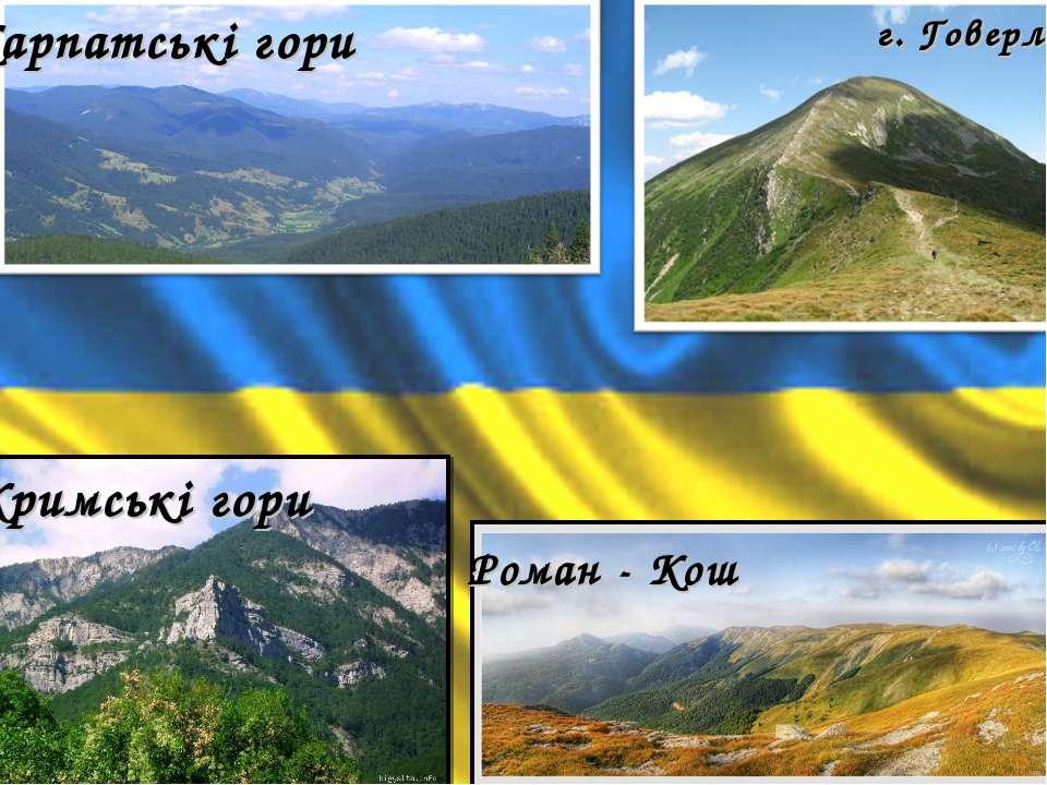 г. Говерла Карпатські гори Кримські гори Роман - Кош