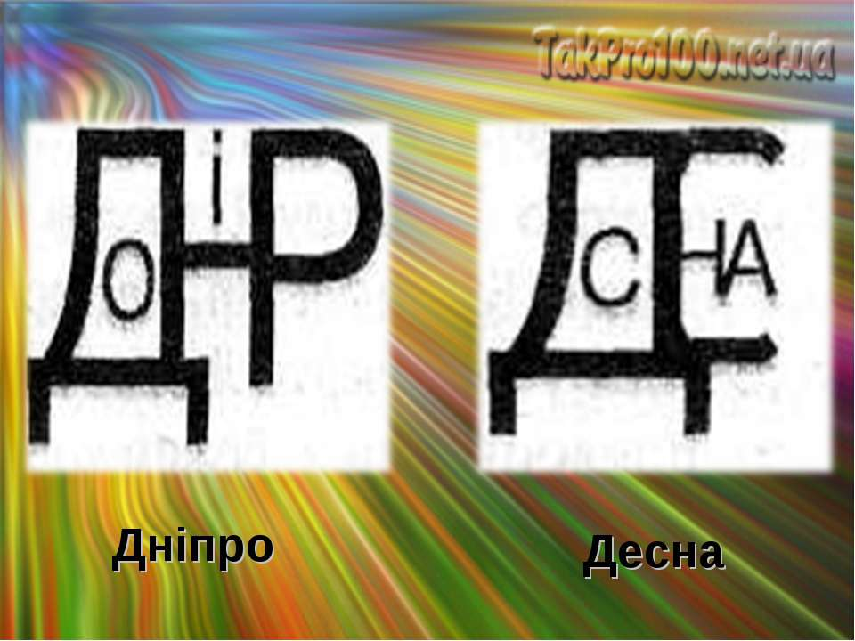 Дніпро Десна