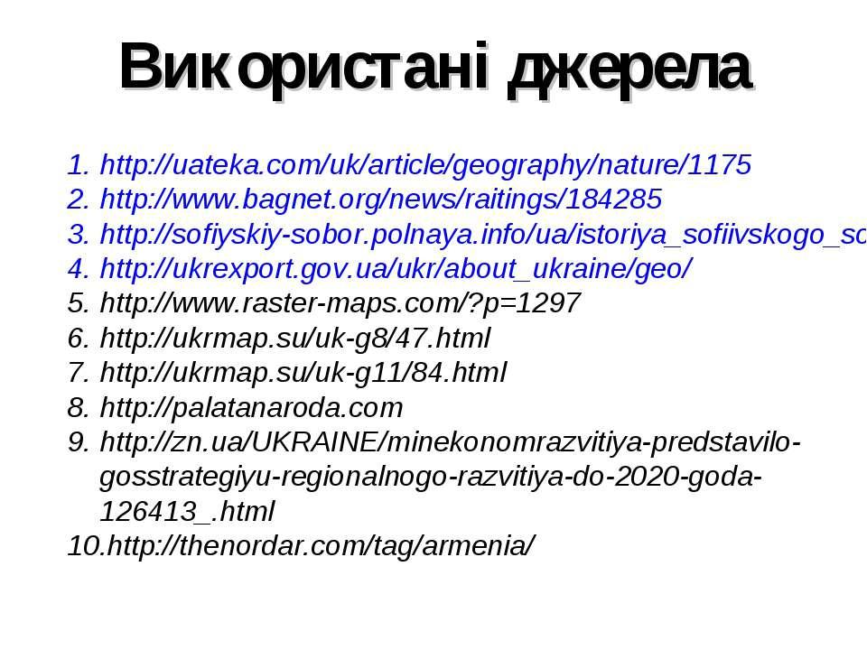 Використані джерела http://uateka.com/uk/article/geography/nature/1175 http:/...