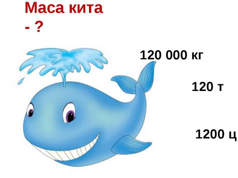 Маса кита - ? 120 000 кг 120 т 1200 ц