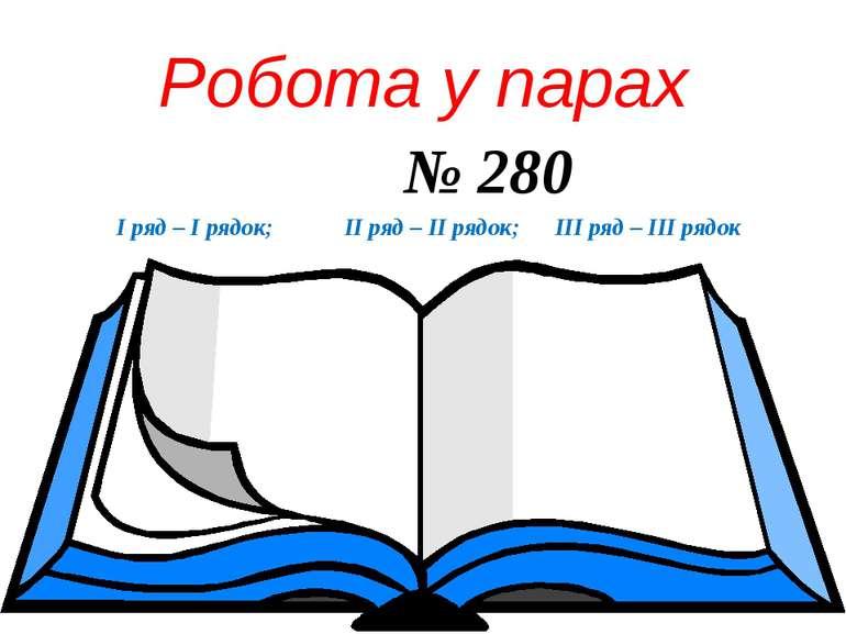 Робота у парах № 280 І ряд – І рядок; ІІ ряд – ІІ рядок; ІІІ ряд – ІІІ рядок