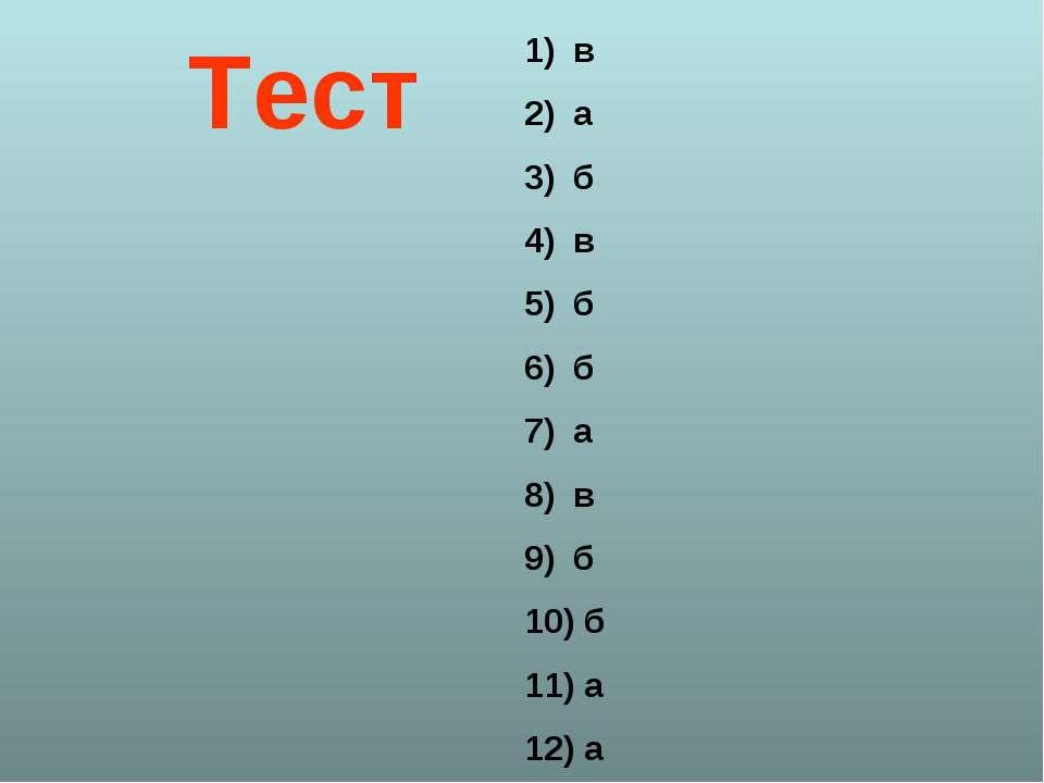Тест в а б в б б а в б б а а