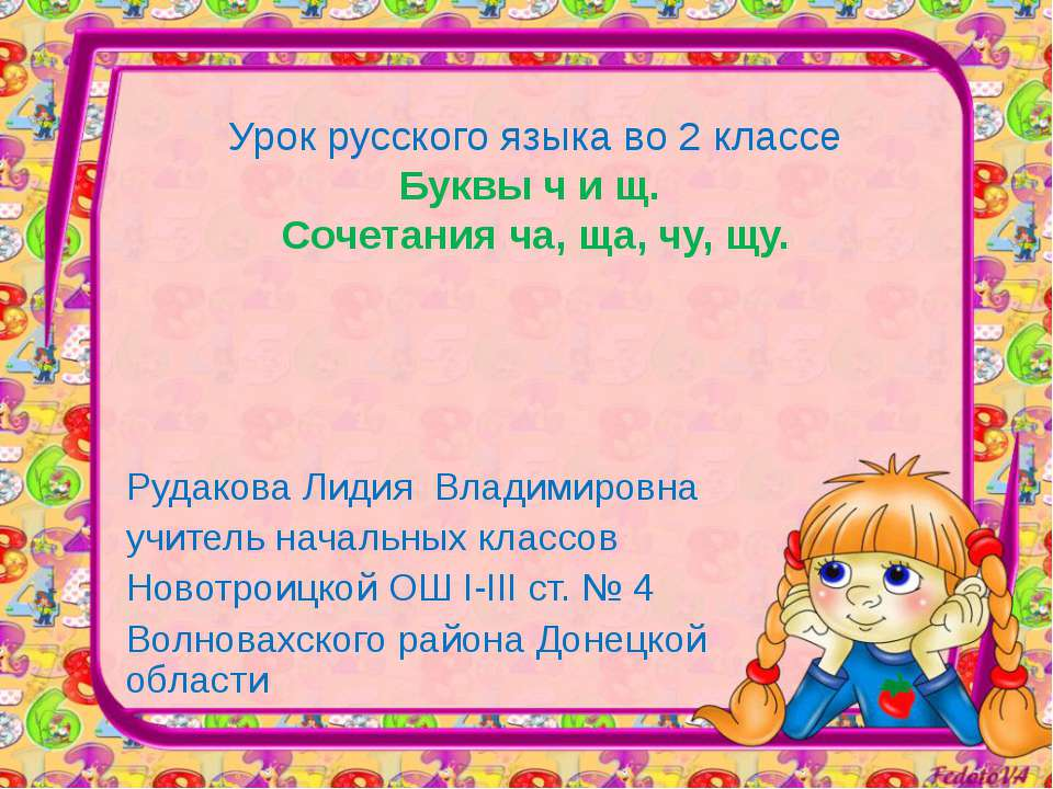 Урок русского языка во 2 классе Буквы ч и щ. Сочетания ча, ща, чу, щу. Рудако...