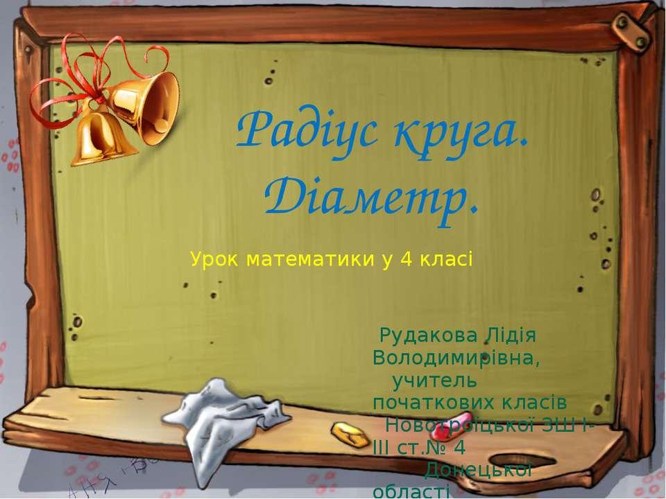 Радіус круга. Діаметр. Урок математики у 4 класі Рудакова Лідія Володимирівна...