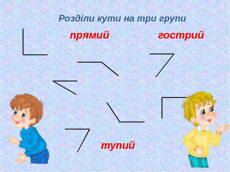 Розділи кути на три групи прямий гострий тупий Рудакова Лідія Володимирівна,