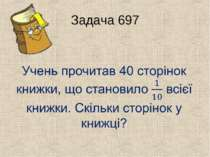Задача 697