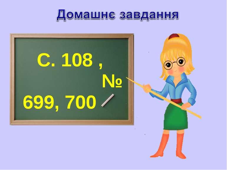С. 108 , № 699, 700