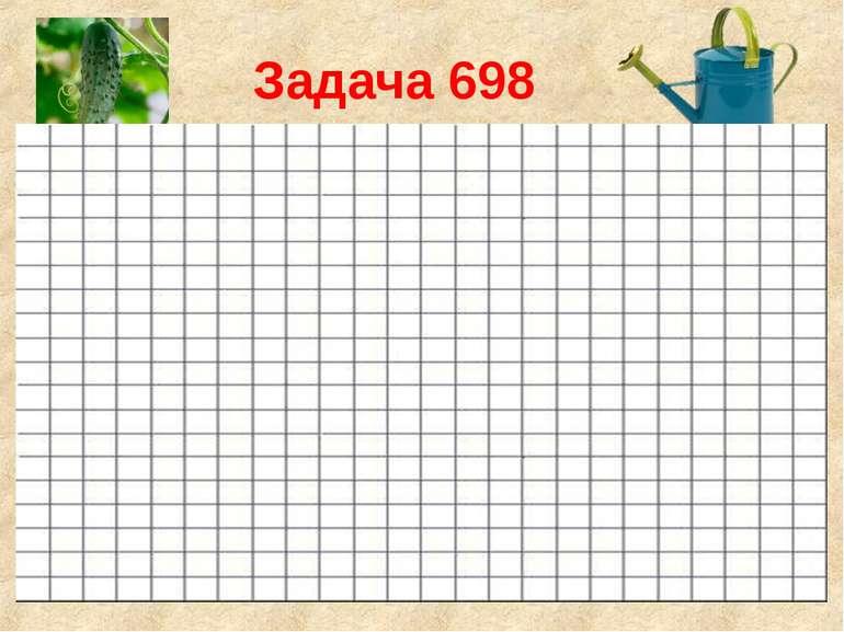 Задача 698 Чи можемо зразу сказати, скільки води залишилося в бочці? Чому? А ...