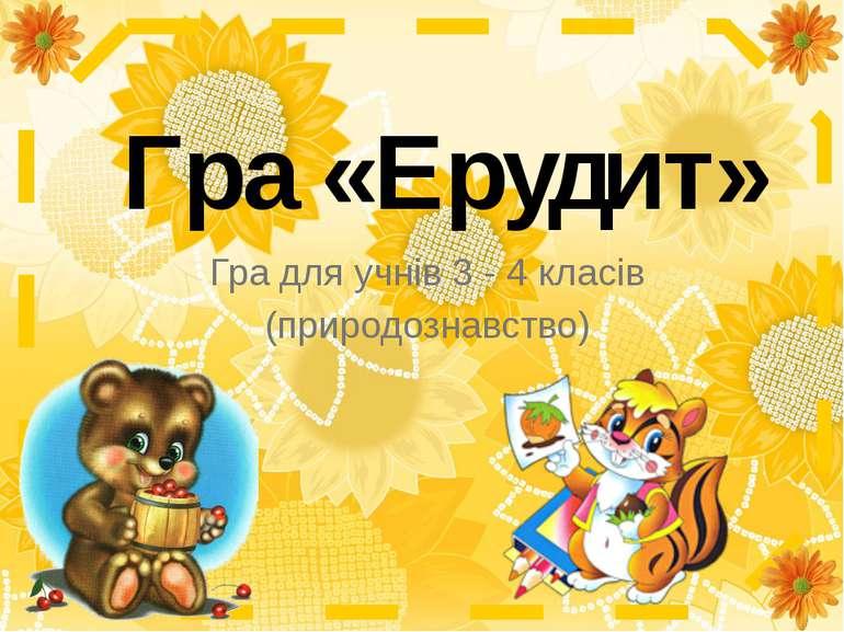 Гра «Ерудит» Гра для учнів 3 - 4 класів (природознавство)
