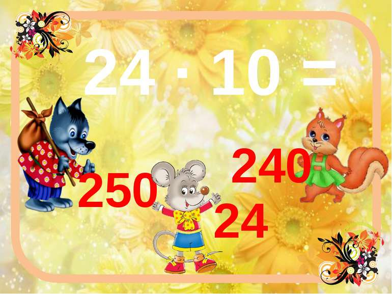 24 ∙ 10 = 250 240 24
