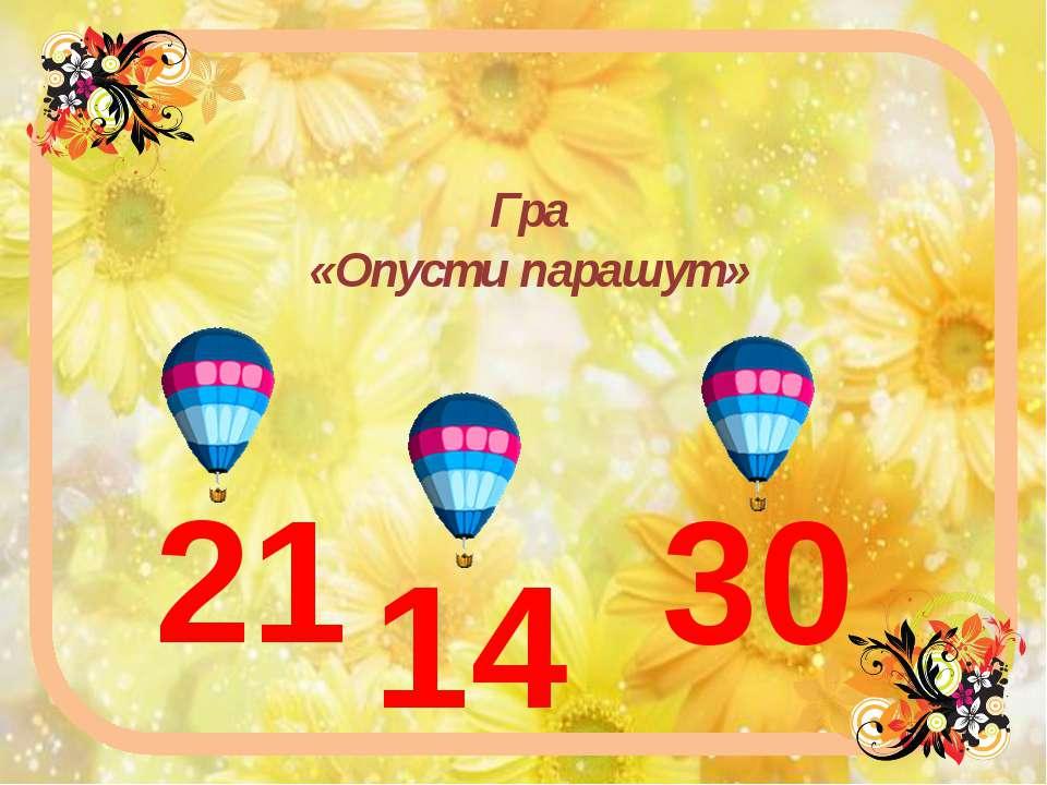 Гра «Опусти парашут» 14 30 21