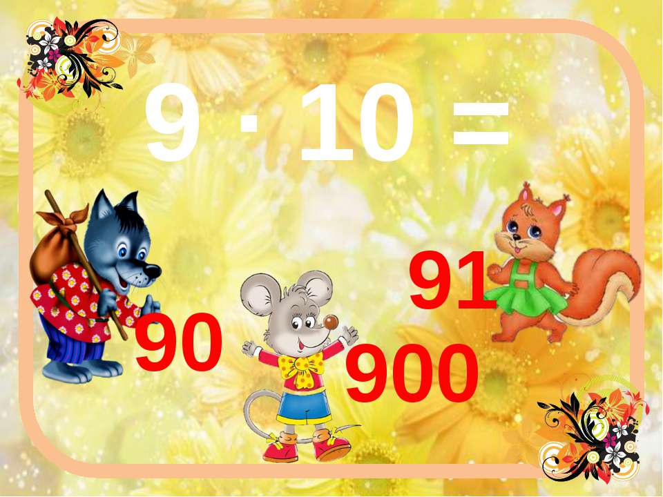 9 ∙ 10 = 90 91 900
