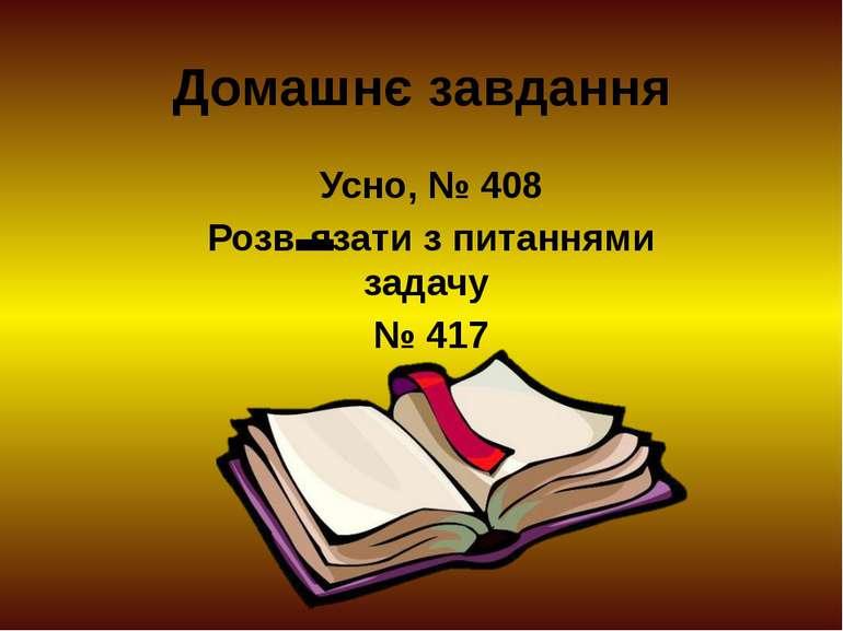 Домашнє завдання Усно, № 408 Розв'язати з питаннями задачу № 417