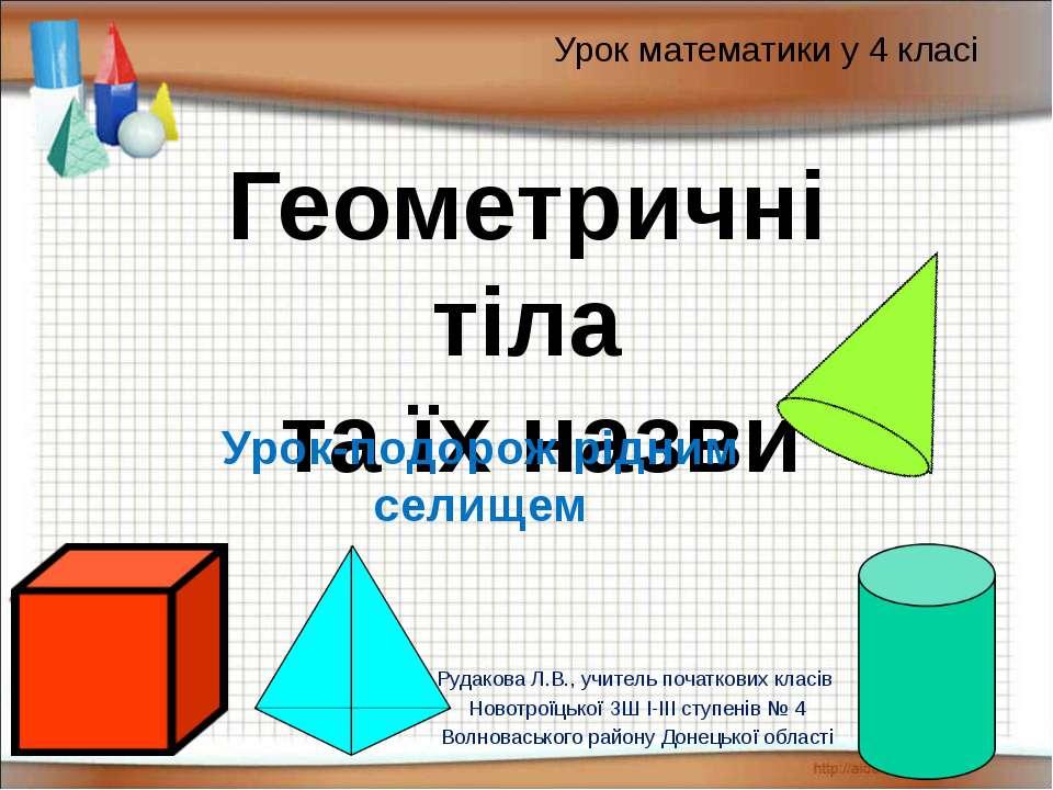 Рудакова Л.В., учитель початкових класів Новотроїцької ЗШ І-ІІІ ступенів № 4 ...