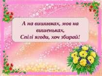Степан Жупанин «Оленчині вишивки» А на вишивках, мов на вишеньках, Спілі ягод...