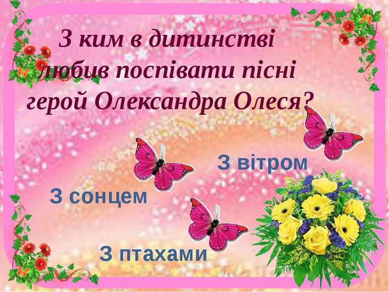 З ким в дитинстві любив поспівати пісні герой Олександра Олеся? З сонцем З пт...