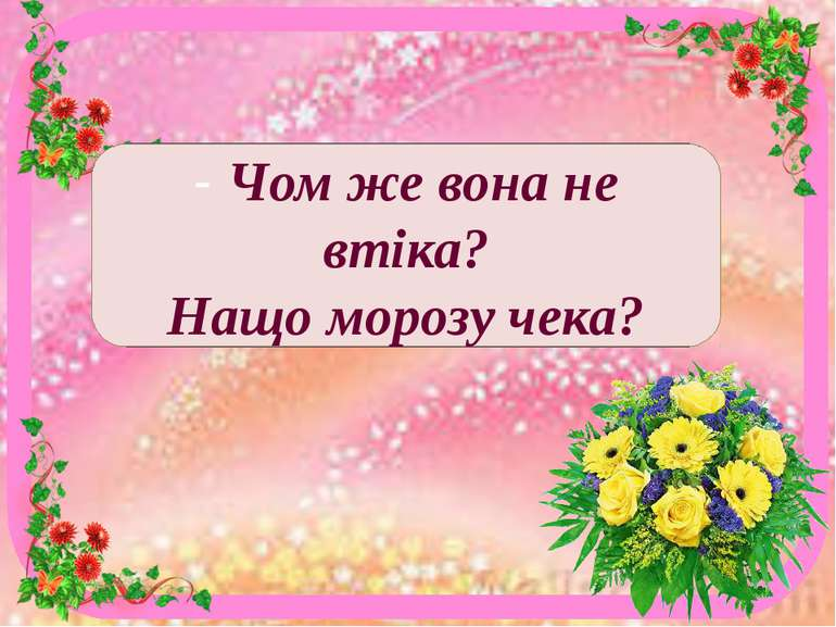 """Леся Українка """"Мамо, іде вже зима"""" - Чом же вона не втіка? Нащо морозу чека?"""