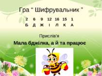 """Прислів'я Мала бджілка, а й та працює Гра """" Шифрувальник """" 2 6 9 12 16 15 1 Б..."""