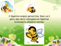 У бджілок немає дитинства. Вже на 8 день від свого народження бджілки починаю...