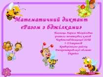 Математичний диктант «Разом з бджілками» Погонець Лариса Михайлівна учитель п...