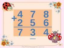4 7 8 + 2 5 6 ________ 7 3 4 http://lorochkapogonec.ucoz.ru/