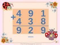 4 9 1 + 4 3 8 ________ 9 2 9 http://lorochkapogonec.ucoz.ru/