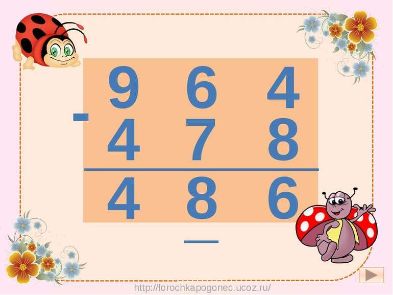 9 6 4 - 4 7 8 ________ 4 8 6 http://lorochkapogonec.ucoz.ru/