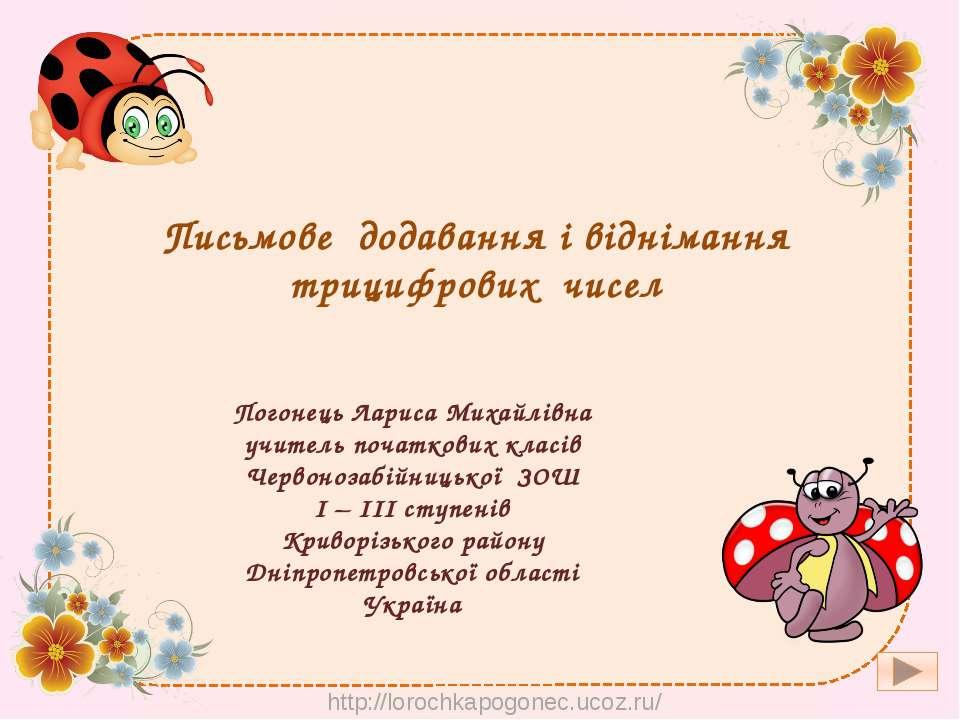Письмове додавання і віднімання трицифрових чисел Погонець Лариса Михайлівна ...