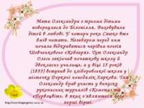Мати Олександра з трьома дітьми повернулася до Білопілля. Виховувала дітей в ...