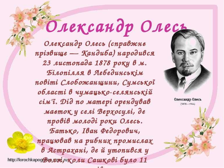 Олександр Олесь Олександр Олесь (справжнє прізвище — Кандиба) народився 23 ли...