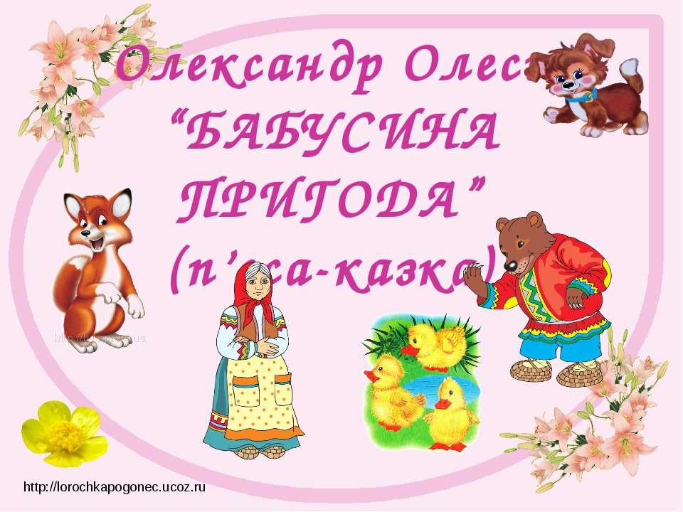 "Олександр Олесь ""БАБУСИНА ПРИГОДА"" (п'єса-казка) http://lorochkapogonec.ucoz.ru"