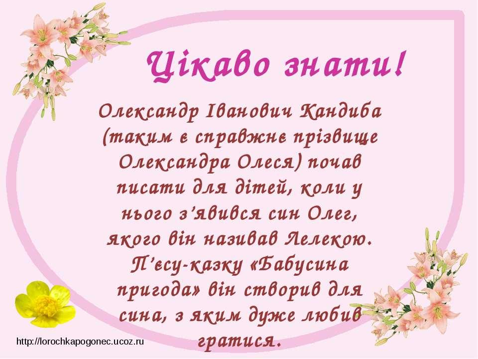 Цікаво знати! Олександр Іванович Кандиба (таким є справжнє прізвище Олександр...