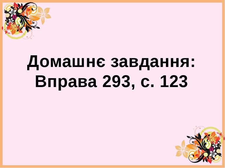 Домашнє завдання: Вправа 293, с. 123
